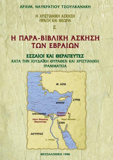 Η παρα-βιβλική άσκηση των Εβραίων - Εκδόσεις Ζήτη