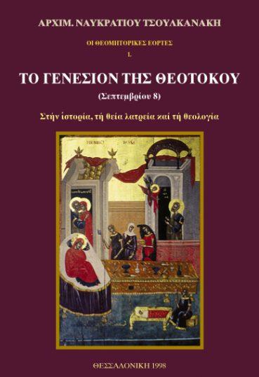Το Γενέσιον της Θεοτόκου (Σεπτεμβρίου 8) - Εκδόσεις Ζήτη