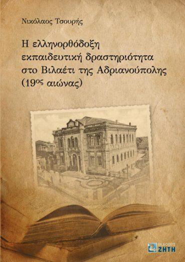 Η ελληνορθόδοξη εκπαιδευτική δραστηριότητα στο Βιλαέτι Αδριανούπολης (19 αιων.) - Εκδόσεις Ζήτη