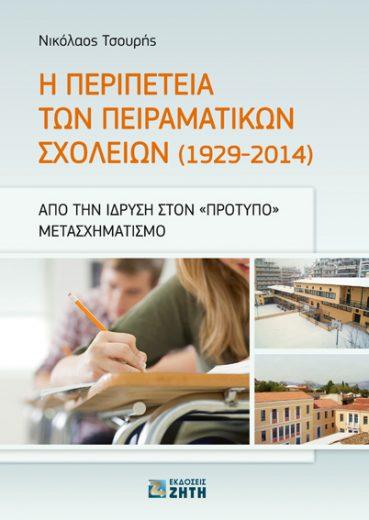 Η Περιπέτεια των Πειραματικών Σχολείων (1929-2014) - Εκδόσεις Ζήτη