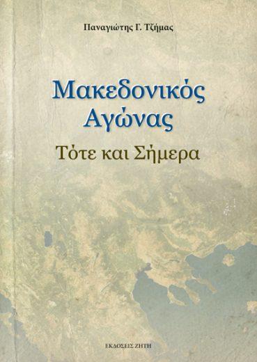 Μακεδονικός Αγώνας - Εκδόσεις Ζήτη