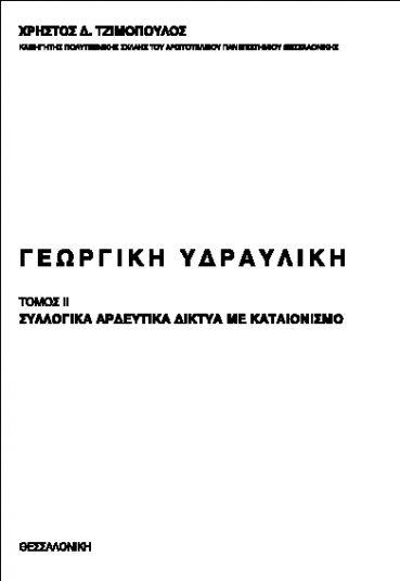 Γεωργική υδραυλική, Τόμος 2 - Εκδόσεις Ζήτη