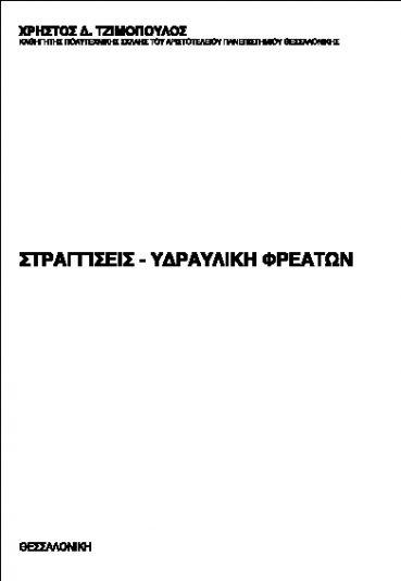 Στραγγίσεις - Yδραυλική φρεάτων - Εκδόσεις Ζήτη