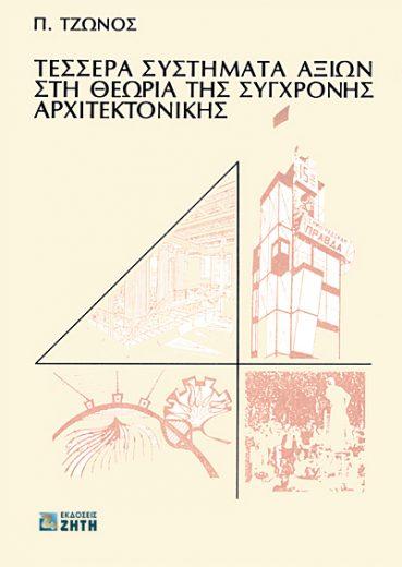 Τέσσερα συστήματα αξιών στη θεωρία της σύγχρονης αρχιτεκτονικής - Εκδόσεις Ζήτη