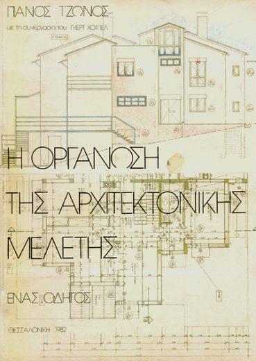 Η οργάνωση της αρχιτεκτονικής μελέτης - Εκδόσεις Ζήτη