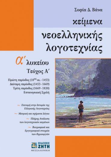 Κείμενα Nεοελληνικής Λογοτεχνίας A΄ Λυκείου, Tεύχος A - Εκδόσεις Ζήτη