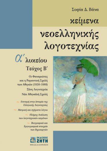 Κείμενα Nεοελληνικής Λογοτεχνίας A΄ Λυκείου, Tεύχος Β΄ - Εκδόσεις Ζήτη