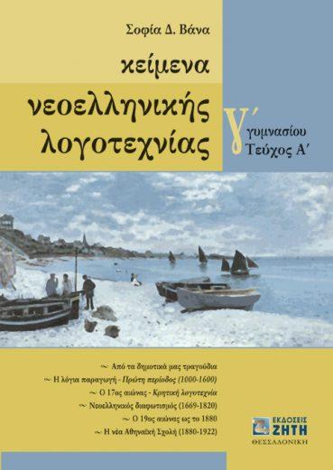 Κείμενα Νεοελληνικής Λογοτεχνίας, Γ΄ Γυμνασίου, Τεύχος Α - Εκδόσεις Ζήτη