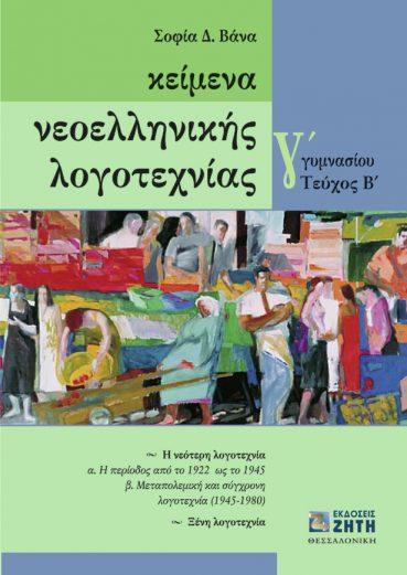 Κείμενα Νεοελληνικής Λογοτεχνίας, Γ΄ Γυμνασίου, Τεύχος B - Εκδόσεις Ζήτη