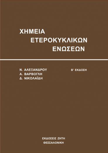Χημεία ετεροκυκλικών ενώσεων - Εκδόσεις Ζήτη