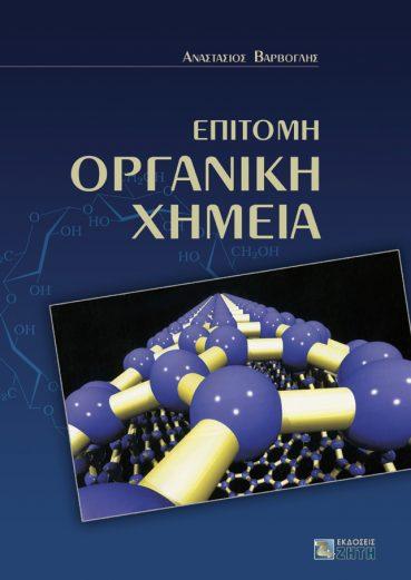 Επίτομη Οργανική Χημεία - Εκδόσεις Ζήτη