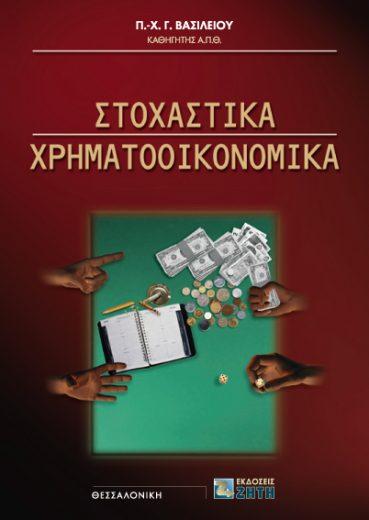 Στοχαστικά χρηματοοικονομικά - Εκδόσεις Ζήτη