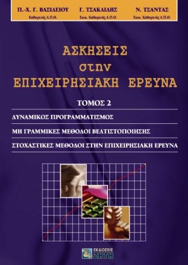 Ασκήσεις στην επιχειρησιακή έρευνα, Τόμος 2 - Εκδόσεις Ζήτη