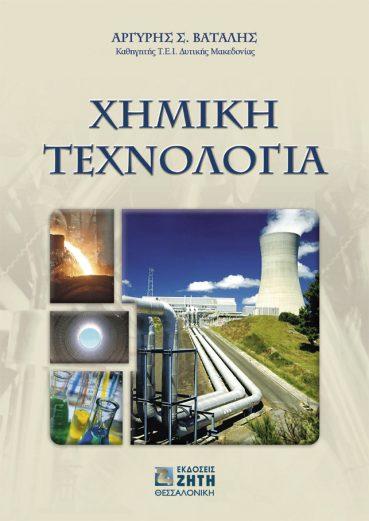 Χημική Τεχνολογία - Εκδόσεις Ζήτη