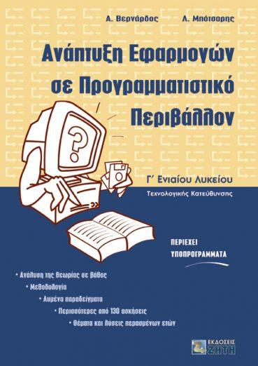 Ανάπτυξη Εφαρμογών σε Προγραμματιστικό Περιβάλλον. Γ΄ Ενιαίου Λυκείου - Εκδόσεις Ζήτη