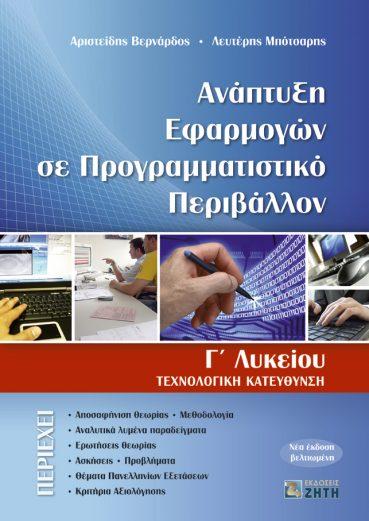 Ανάπτυξη Εφαρμογών σε Προγραμματιστικό Περιβάλλον, Γ΄ Λυκείου Τεχνολογική κατεύθυνση - Εκδόσεις Ζήτη