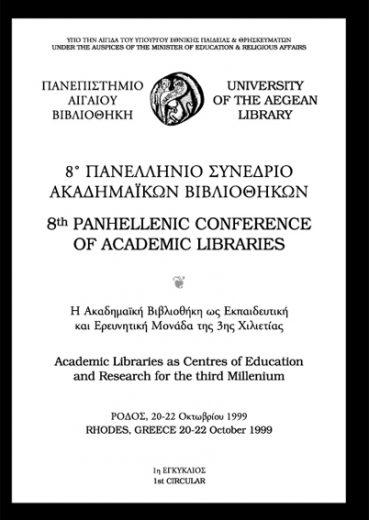 8ο πανελλήνιο συνέδριο ακαδημαϊκών βιβλιοθηκών - Εκδόσεις Ζήτη