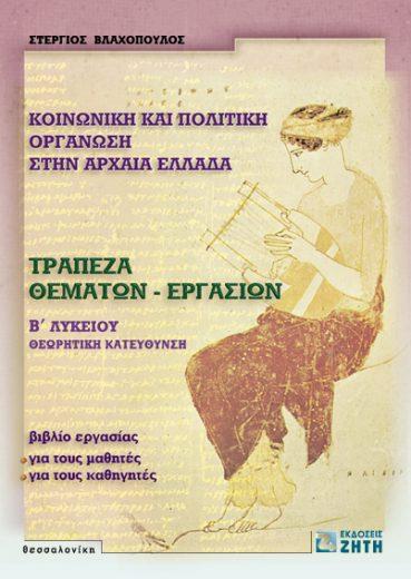 Κοινωνική και πολιτική οργάνωση στην αρχαία Ελλάδα - Εκδόσεις Ζήτη