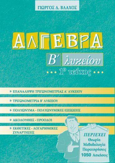 Άλγεβρα Β΄ Λυκείου, Τόμος 1 - Εκδόσεις Ζήτη