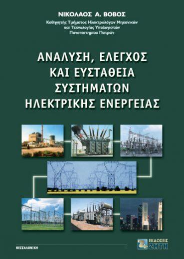 Ανάλυση, Έλεγχος και Ευστάθεια Συστημάτων Ηλεκτρικής Ενέργειας - Εκδόσεις Ζήτη