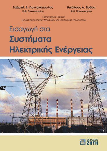 Εισαγωγή στα Συστήματα Ηλεκτρικής Ενέργειας - Εκδόσεις Ζήτη