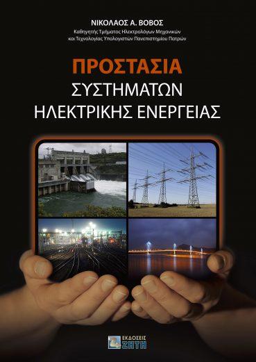 Προστασία Συστημάτων Ηλεκτρικής Ενέργειας - Εκδόσεις Ζήτη