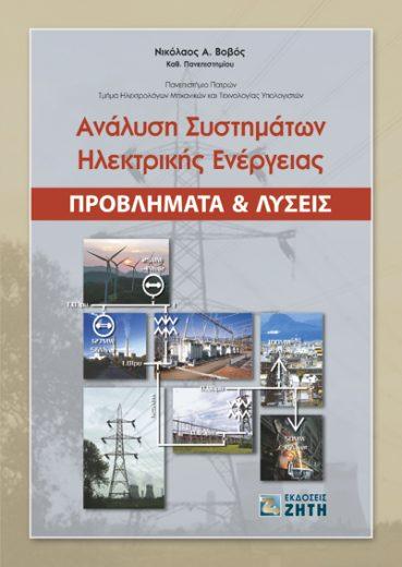 Ανάλυση Συστημάτων Ηλεκτρικής Ενέργειας | Προβλήματα & Λύσεις - Εκδόσεις Ζήτη