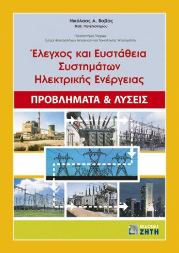 Έλεγχος και Ευστάθεια Συστημάτων Ηλεκτρικής Ενέργειας | Προβλήματα & Λύσεις - Εκδόσεις Ζήτη