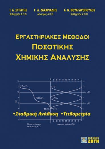 Εργαστηριακές μέθοδοι ποσοτικής χημικής ανάλυσης - Εκδόσεις Ζήτη