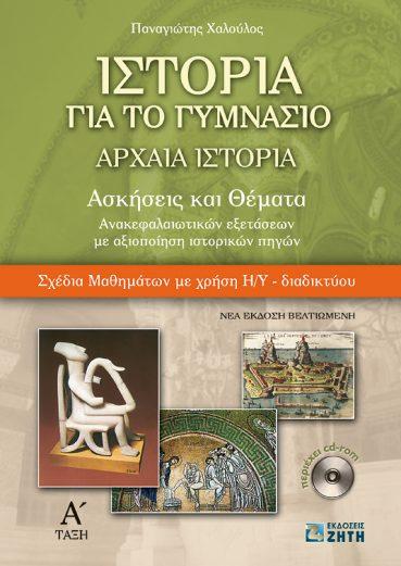 Ιστορία για το Γυμνάσιο. Αρχαία Ιστορία Α΄ Γυμνασίου - Εκδόσεις Ζήτη
