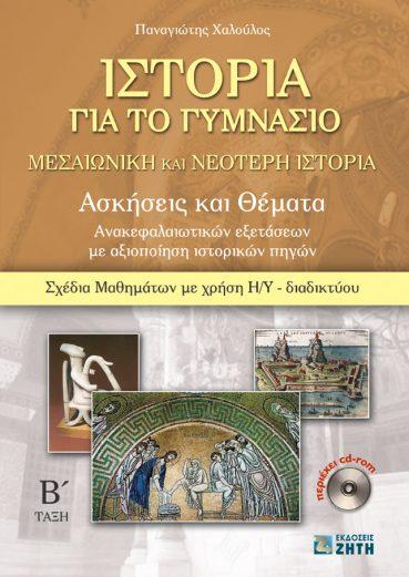 Ιστορία για το Γυμνάσιο. Μεσαιωνική και Νεότερη Ιστορία Β΄ Γυμνασίου - Εκδόσεις Ζήτη