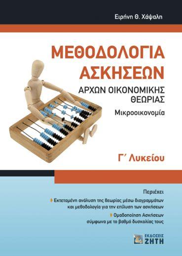 Μεθοδολογία Ασκήσεων Αρχών Οικονομικής Θεωρίας - Εκδόσεις Ζήτη