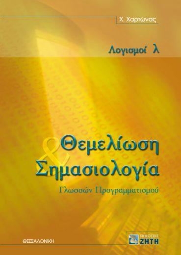 Θεμελίωση & Σημασιολογία Γλωσσών Προγραμματισμού - Εκδόσεις Ζήτη