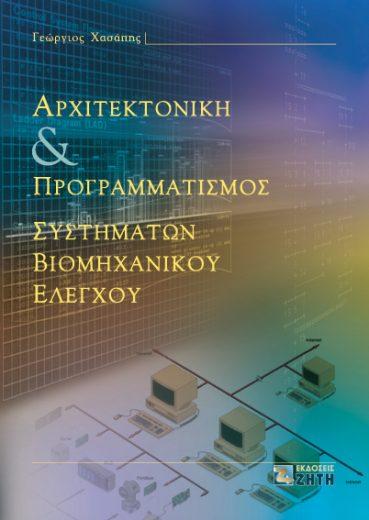 Αρχιτεκτονική & Προγραμματισμός Συστημάτων Βιομηχανικού Ελέγχου - Εκδόσεις Ζήτη