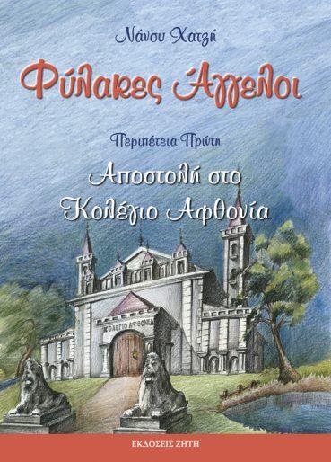 Φύλακες Άγγελοι: 1. Αποστολή στο Κολέγιο Αφθονία - Εκδόσεις Ζήτη