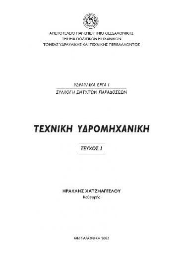 Τεχνική Υδρομηχανική, Τεύχος 1 - Εκδόσεις Ζήτη