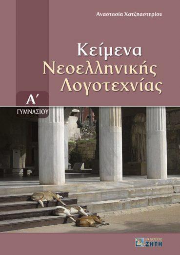 Κείμενα Νεοελληνικής Λογοτεχνίας Α΄ Γυμνασίου - Εκδόσεις Ζήτη