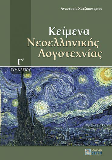 Κείμενα Νεοελληνικής Λογοτεχνίας Γ΄ Γυμνασίου - Εκδόσεις Ζήτη