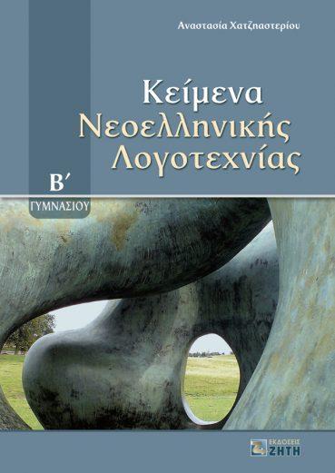 Κείμενα Νεοελληνικής Λογοτεχνίας Β΄ Γυμνασίου - Εκδόσεις Ζήτη
