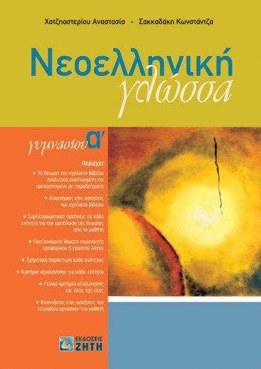 Νεοελληνική γλώσσα Α΄ Γυμνασίου - Εκδόσεις Ζήτη