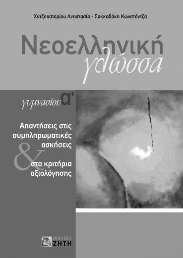 Νεοελληνική γλώσσα Α΄ Γυμνασίου - Απαντήσεις στις ασκήσεις, Κριτήρια Αξιολόγησης - Εκδόσεις Ζήτη