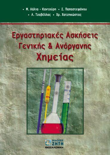 Εργαστηριακές Aσκήσεις Γενικής & Aνόργανης Xημείας - Εκδόσεις Ζήτη