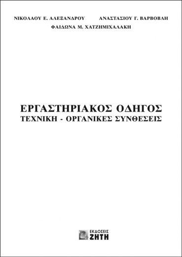 Εργαστηριακός οδηγός, Tεχνική, Oργανικές συνθέσεις - Εκδόσεις Ζήτη