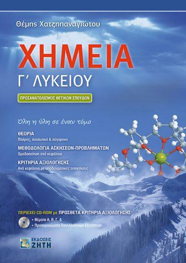 Χημεία Γ΄ Λυκείου. Προσανατολισμός Θετικών Σπουδών - Εκδόσεις Ζήτη