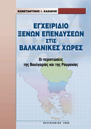 Εγχειρίδιο ξένων επενδύσεων στις Βαλκανικές χώρες - Εκδόσεις Ζήτη