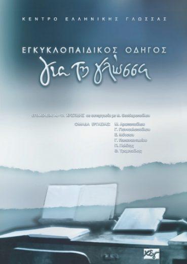 Εγκυκλοπαιδικός οδηγός για τη γλώσσα - Εκδόσεις Ζήτη