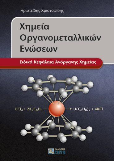 Χημεία Οργανομεταλλικών Ενώσεων - Εκδόσεις Ζήτη