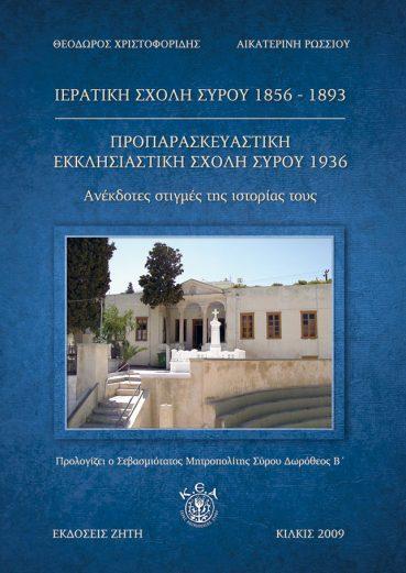 Ιερατική Σχολή Σύρου 1856-1893. Προπαρασκευαστική Εκκλησιαστική Σχολή Σύρου 1936 - Εκδόσεις Ζήτη