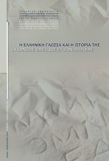 Η Ελληνική γλώσσα και η Iστορία της - Εκδόσεις Ζήτη