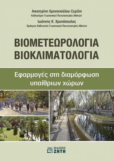 Βιομετεωρολογία – Βιοκλιματολογία - Εκδόσεις Ζήτη